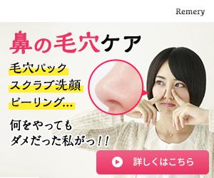 リメリー(Remery)でイチゴ鼻のケアができるのはなぜ?