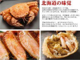 蟹味噌が美味しいのは毛ガニ?他の蟹はどう?