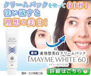メイミーホワイト60は、毛穴の黒ずみも美白できる?