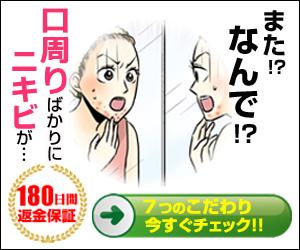 顎ニキビが常にある!原因と予防対策を知りたい